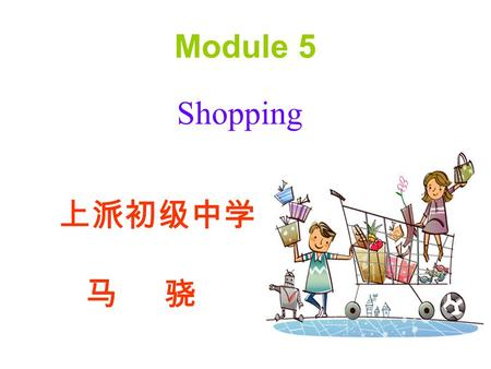 Module 5 Shopping 上派初级中学 马 骁. Unit 2 You can buy everything on the Internet. 上派初级中学 马 骁.