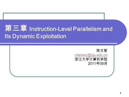 1 第三章 Instruction-Level Parallelism and Its Dynamic Exploitation 陈文智 浙江大学计算机学院 2011 年 09 月.