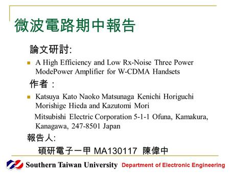 微波電路期中報告 論文 研討 : A High Efficiency and Low Rx-Noise Three Power ModePower Amplifier for W-CDMA Handsets 作者: Katsuya Kato Naoko Matsunaga Kenichi Horiguchi.