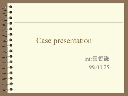 Case presentation Int: 雲智謙 99.08.25. P't profile Name: 許信裕 Gender : M Age : 50 Chart No. :26243378 Date of admission:2010/08/22.
