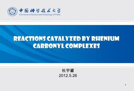 Reactions Catalyzed by Rhenium Carbonyl Complexes 杜宇鎏 2012.5.26 1.