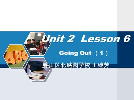 Going Out ( 1 ) 房山区北潞园学校 王继芳 Unit 2 Lesson 6. bank bus stop hospitalmuseum police station post office train station underground.
