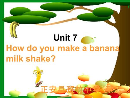 Unit 7 How do you make a banana milk shake? 正安县班竹中学 蔡云.