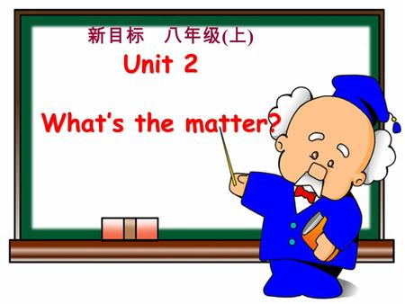 新目标 八年级 ( 上 ) Unit 2 What's the matter?. ear arm hand leg foot head eye nose mouth tooth(teeth) face stomach back Where is his neck? neck.