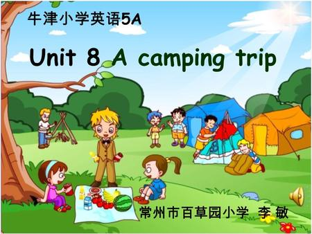 Unit 8 A camping trip 牛津小学英语 5A 常州市百草园小学 李 敏. children boys and girls child = a boy or a girl.