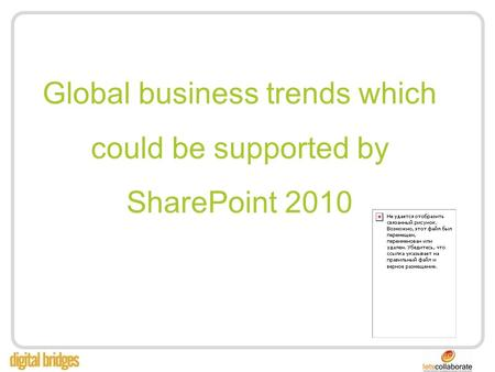 Global business trends which could be supported by SharePoint 2010.