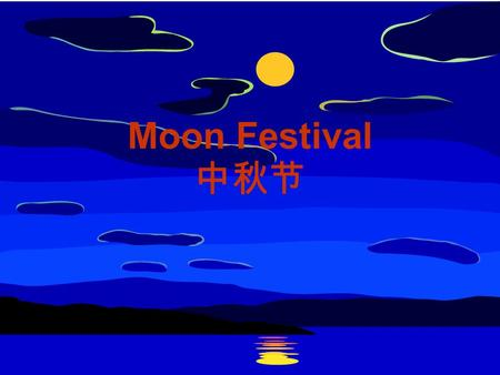 Moon Festival 中秋节. Contents 内容 1. When is Moon Festival? 2. Why do people celebrate it? 3. How do people celebrate it? 4. Glossary.