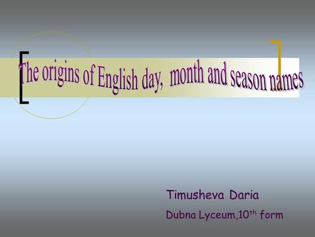 Timusheva Daria Dubna Lyceum,10 th form. 1 st (8 th, 15 th, 22 nd ) hour: the Saturn 2 nd (9 th, 16 th, 23 rd ) hour: the Jupiter 3 rd (10 th, 17 th,