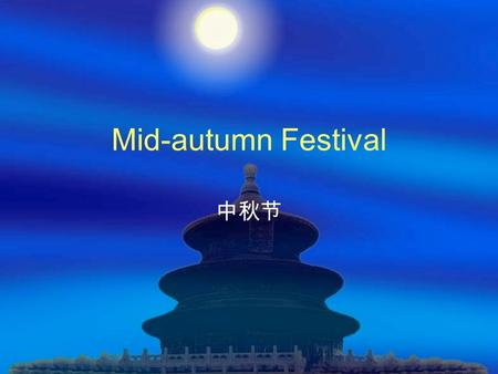 Mid-autumn Festival 中秋节. Mid-autumn Festival ( 中秋节 )  Mid-autumn Festival is on Aug. 15 th of the Chinese lunar calendar.  On the day of Mid-autumn.