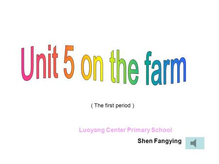 Luoyang Center Primary School Shen Fangying ( The first period )