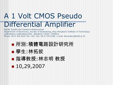 A 1 Volt CMOS Pseudo Differential Amplifier Apirak Suadet and Varakorn Kasemsuwan Department of Electronics, Faculty of Engineering, King Mongkut's Institute.