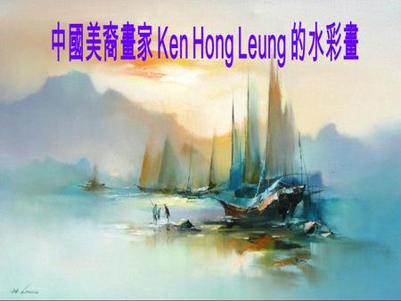 Born May 14, 1933 in Canton, China, Ken Hong Leung moved to Hong Kong in 1945. There he became part of the artistry of the young community of the city.