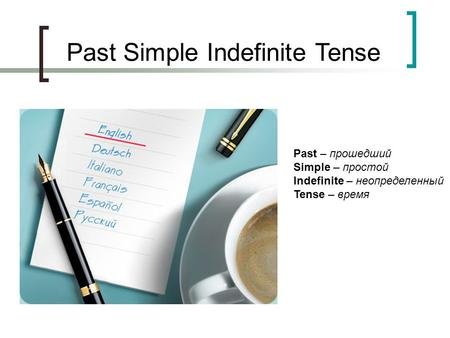 Past Simple Indefinite Tense Past – прошедший Simple – простой Indefinite – неопределенный Tense – время.