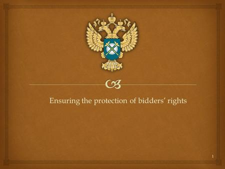 1 Ensuring the protection of bidders' rights.  The Federal Law of 21.07.2005 № 94-FZ On placing orders for goods, works and services for state and municipal.
