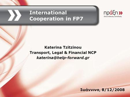 International Cooperation in FP7 Katerina Tzitzinou Transport, Legal & Financial NCP Ιωάννινα, 8/12/2008.