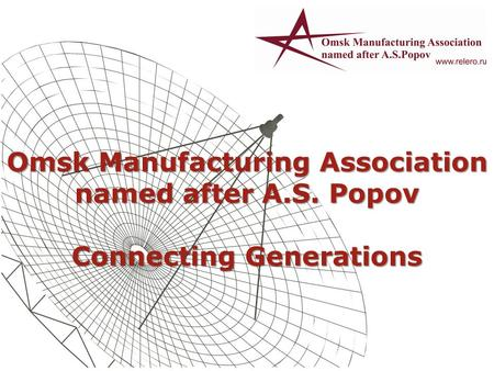 Omsk Manufacturing Association named after A.S. Popov Connecting Generations.