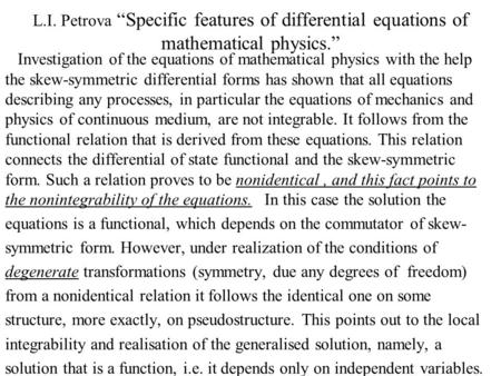 "L.I. Petrova ""Specific features of differential equations of mathematical physics."" Investigation of the equations of mathematical physics with the help."