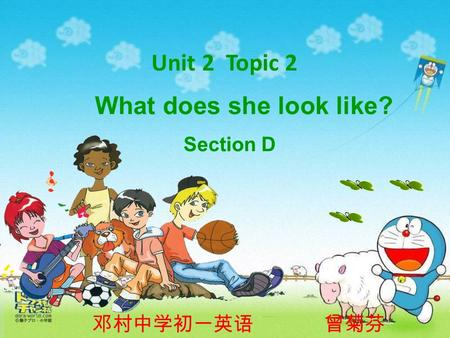 Unit 2 Topic 2 邓村中学初一英语 曾菊芬 What does she look like? Section D.
