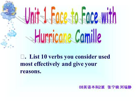 Ⅸ. List 10 verbs you consider used most effectively and give your reasons. 08 英语本科 2 班 张宁晓 刘瑞静.