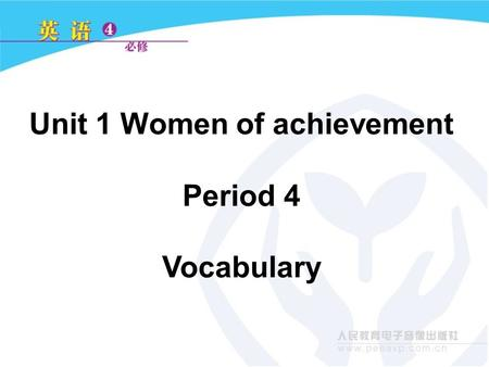 Unit 1 Women of achievement Period 4 Vocabulary. I. Homework checking Share your writing with our group. Check with each other.