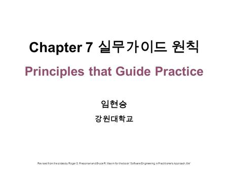Chapter 7 실무가이드 원칙 Principles that Guide Practice