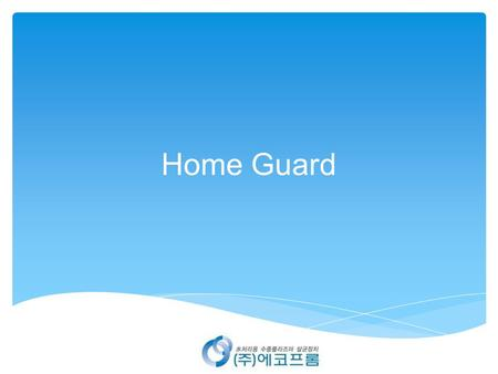"Home Guard. Motive ▶ Too Strong ▶ Hard to accurate dilute ▶ Too expensive ▶ Low Sterilizing(Making Effect) Birth of ""Home Guard"""