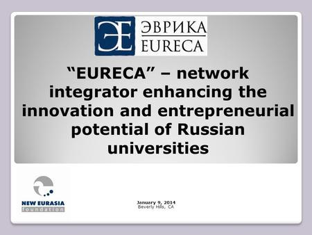 """EURECA"" – network integrator enhancing the innovation and entrepreneurial potential of Russian universities January 9, 2014 Beverly Hills, CA."