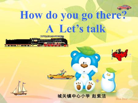 How do you go there? A Let's talk 城关镇中心小学 赵紫洁 The Transportation Exhibition (交通工具展) bike.