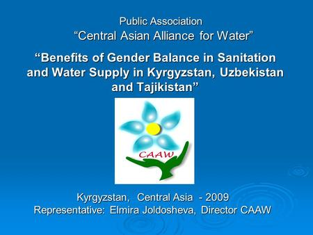 """Benefits of Gender Balance in Sanitation and Water Supply in Kyrgyzstan, Uzbekistan and Tajikistan"" Public Association ""Central Asian Alliance for Water"""