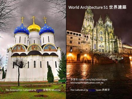 The Assumption Cathedral by Fante 莫斯科 MoscowThe Cathedral by Orixas Spain 西班牙 李常生 Eddie Lee 6/30/2010 Taipei