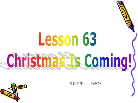 昭仁中学: 马琳萍 1.When is Christmas? 2.What do the people say on Christmas? 3.Where do the families put up Christmas tree in many countries?