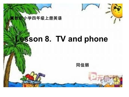 Lesson 8. TV and phone 冀教版小学四年级上册英语 同佳丽 Warming up: English is easy, easy, easy. I can speak English well. I can learn English well. I can. I can. I.