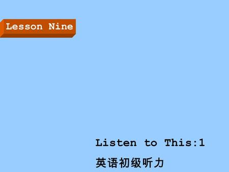 Listen to This:1 英语初级听力 Lesson Nine Section One: 下一页上一页 Dialogue 1 & 2: 请答题 D1: ---I'm going to clean the blackboard. ---But you can't do that. ---Why.