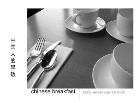 Chinese breakfast kathy lee chinese 3 b block 中国人的早饭中国人的早饭.