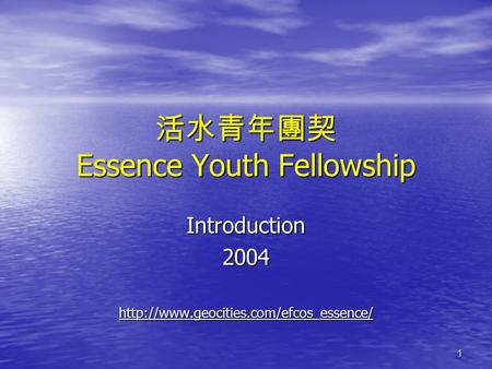 1 活水青年團契 Essence Youth Fellowship Introduction2004http://www.geocities.com/efcos_essence/