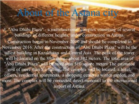 1. Abu Dhabi Plaza - a multifunctional complex consisting of several buildings of different heights, under construction in Astana. Construction began.