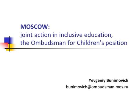 MOSCOW: joint action in inclusive education, the Ombudsman for Children's position Yevgeniy Bunimovich