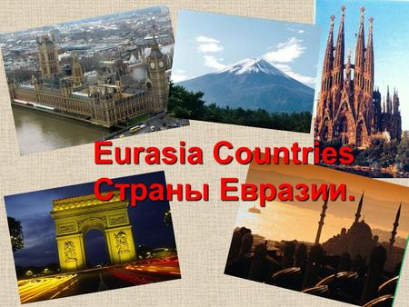 Eurasia Countries Страны Евразии.. China Russia Japan Turkey Italy Spain France Great Britain Germany.