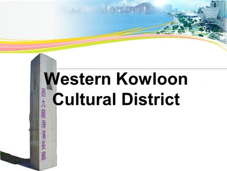 Western Kowloon Cultural District. (Aims) of Western Kowloon Cultural District - An important strategic investment in culture and the arts for the future.