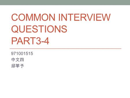 COMMON INTERVIEW QUESTIONS PART3-4 971001515 中文四 邱莘予.