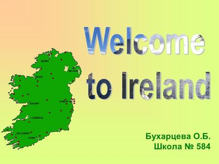 Welcome to Ireland Бухарцева О.Б. Школа № 584.