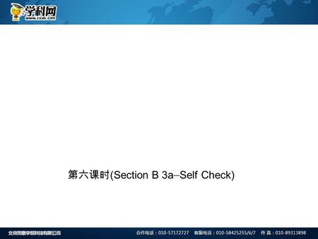 第六课时 (Section B 3a — Self Check). 一、根据句意及括号内所给的动词提示填空。 (5 × 2 分= 10 分 ) 1 . These bridges (repair) by the workers last month. 2 . Mary (hear) to sing.