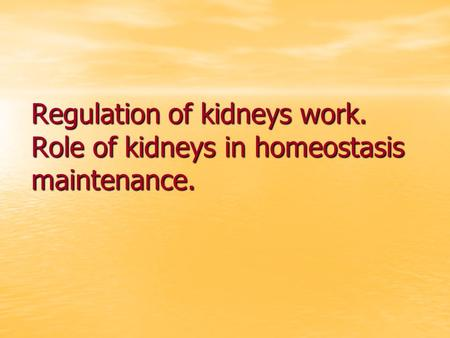 Regulation of kidneys work. Role of kidneys in homeostasis maintenance.