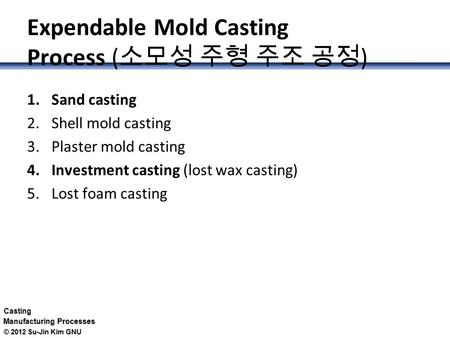 Expendable Mold Casting Process (소모성 주형 주조 공정)