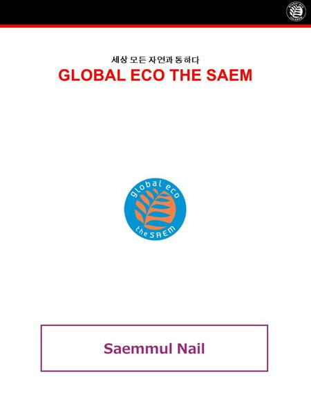 세상 모든 자연과 통하다 GLOBAL ECO THE SAEM Saemmul Nail. Product Name Saemmul Nail Concept A new collection of nail polishes that offers diverse trends, textures.
