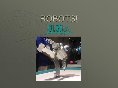 ROBOTS! 机器人 机器人. Different Robots  There are many different robots  Some robots are in the real world  Some robots are only in movies.