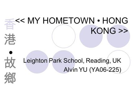 > Leighton Park School, Reading, UK Alvin YU (YA06-225)