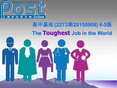 高中基础 (2273 期 20150908) 4-5 版 The Toughest Job in the World.