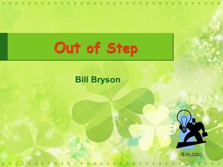 Out of Step Bill Bryson 添加 LOGO. Unit 11 Pre-reading questions: 1.It is said that the United States is a nation on the wheel. How important do you think.