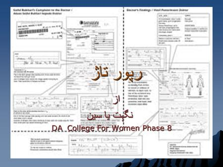 رپور تاژ از نگہت یِِِِِِا سین DA C C C College For Women Phase 8.